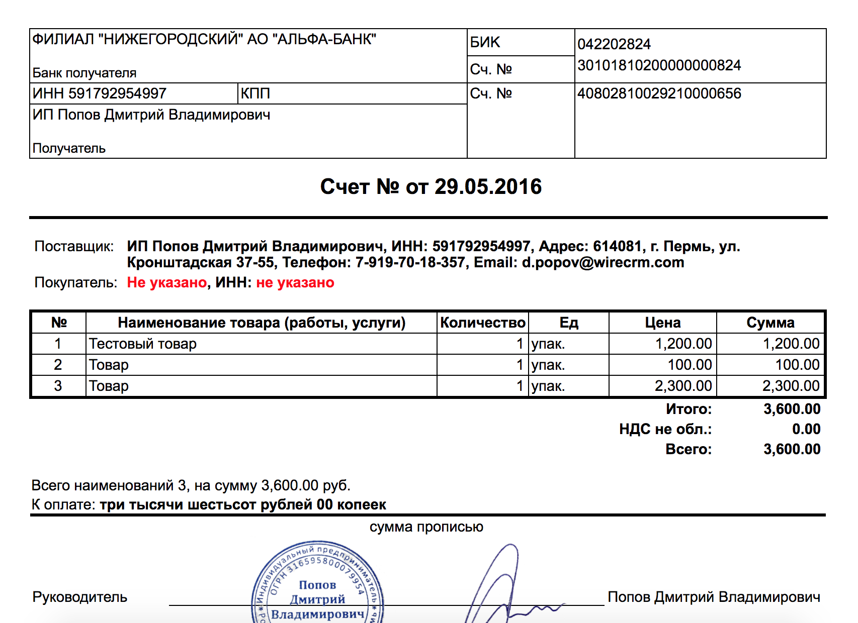 Как выставить счет за услуги инструкция по охране труда главного бухгалтера ооо