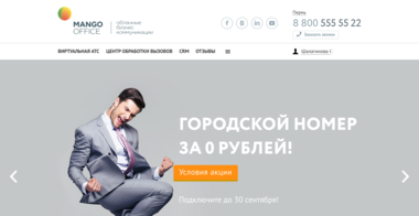 Интеграция Mango Office